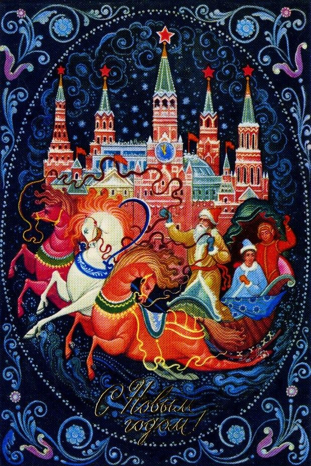 "Russian vintage New Year's postcard. Artist Konstantin Bokarev. The inscription is: ""Happy New Year!"" The Moscow Kremlin; Ded Moroz (Old Man Frost; a kind of Santa), Snegurochka (a kind of Snow Maiden) and a young boy (symbolizes a new year) riding a troika.  #art #illustrations"