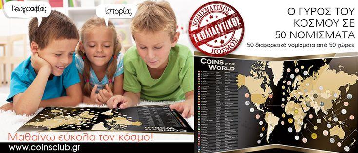 Νομισματικός Εκπαιδευτικός Κόσμος στο Coins Club Greece