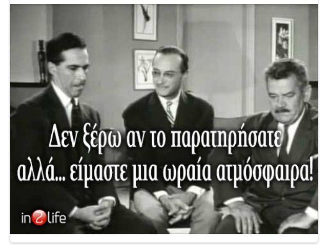 Ο Ατσίδας - Βαγγέλης Πρωτοπαππάς, Ντίνος Ηλιόπουλος, Παντελής Ζερβός