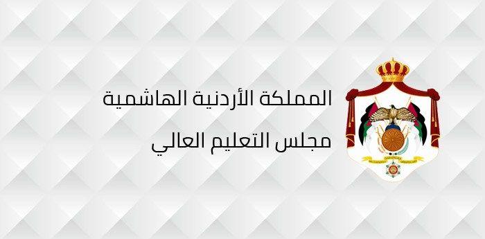 شروط التقدم لشغل منصب رئيس جامعة لكل من الجامعات التالية اليرموك والعلوم والتكنولوجيا الأردنية