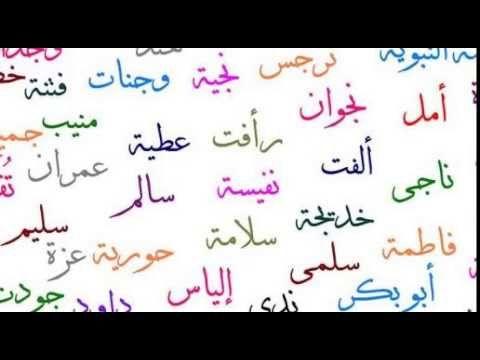 كيف تعرف شخصيتك من اسمك Koran Blog Posts Relationship