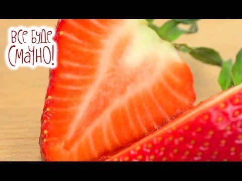 10 блюд из клубники. Часть 1 — Все буде смачно. Сезон 4. Выпуск 62 от 20.05.17 - YouTube