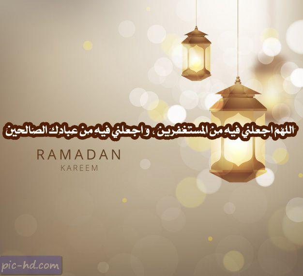 صور رمضانية ادعية لشهر رمضان الكريم مكتوبة علي صور Home Decor Decals Decor Ramadan