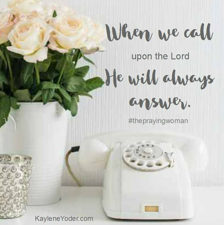When we call upon the Lord He will always answer. Do not hide your iniquity from Him for in so doing, there will be no prosperous gain.