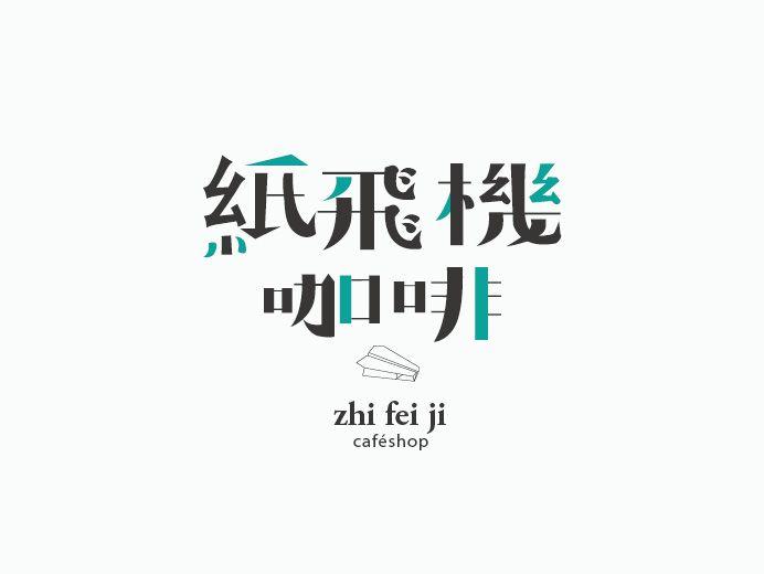 紙飛機咖啡 ZHIFEIJI cafe logotype on Behance