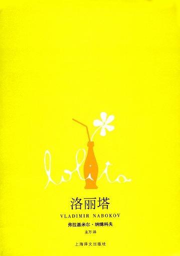 Vladimir Nabakov's Lolita cover from China (2005)