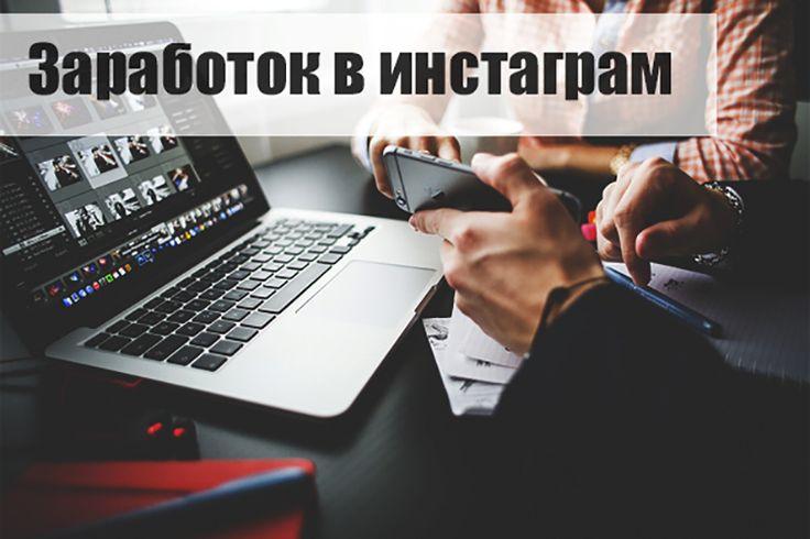 """INSTAGRAM - БЕСКОНЕЧНЫЙ КОШЕЛЕК Или как заработать 50 000 рублей за неделю, обучаясь в онлайн школе ШКОЛА БИЗНЕСА ДМИТРИЯ ШТЕЙНА Или как зарабатывать на самой """"трендовой"""" соц. сети. Шаг за шагом"""
