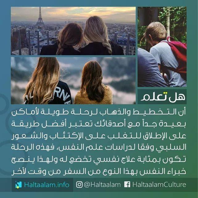 التخطيط والذهاب لرحلة طويلة لأماكن بعيدة جدا مع أصدقائك تعتبر أفضل طريقة على الإطلاق للتغلب على الإكتئاب والشعور السلبي وفقا Life Facts Photo Ideas Girl Facts