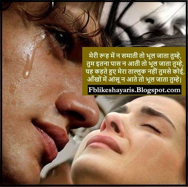 Very Sad Hindi Love Shayari Picture For Your Girlfriend    Meri Rooh Mein Na Samati To Bhool Jata Tumhe  Tum Itna Paas Na Aati To Bhool Jata Tumhe  Yeh Kehte Hue Mera Talluq Nahi Tumse Koi  Aankhon Mein Aansu Na Aate To Bhool Jata Tumhe.....!!!  You May Be More Shayari Visit Here:  http://ift.tt/1izIpMJ      2 Line Attitude Shayari 4 LINE SHAYARI Best 2 Line Shayari Bewafa Shayari Funny Shayari Good Morning Shayari Heart Touching Shayari HINDI LOVE SHAYARI Hindi Shayari Love Sad Shayari…