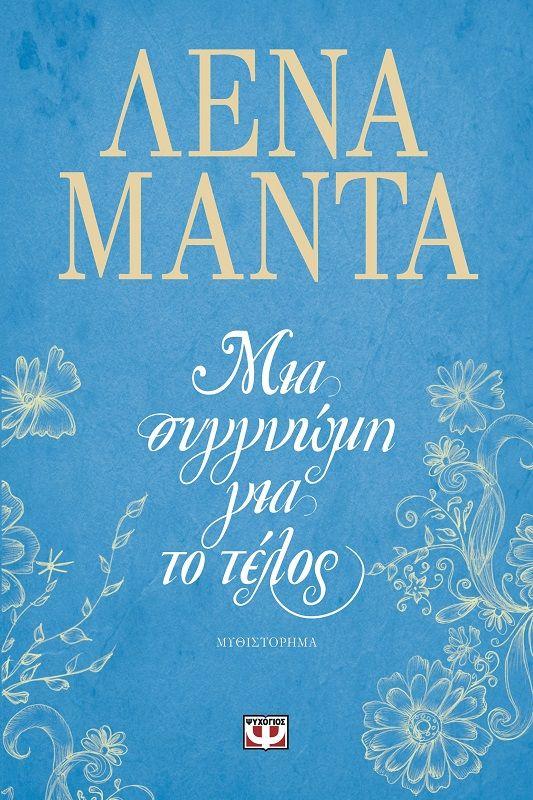 Μια συγγνώμη για το τέλος, συγγραφέας: Λένα Μαντά