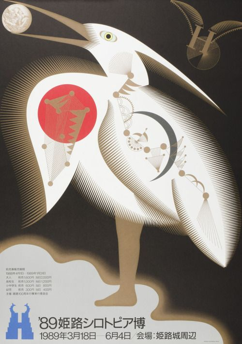 "thisgotmeinspired: "" Kazumasa Nagai, Japan '89 Himeji Shirotopia exhibition, poster, 1988, Museum für Gestaltung Zürich, Poster Collection """