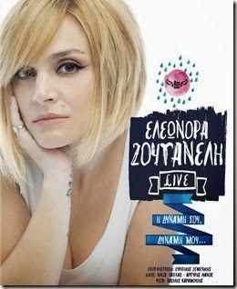 https://www.facebook.com/Elews.Official.FanClub.Eleonora.Zouganeli/posts/694174107295250 ΕΛΕΩΝΟΡΑ ΖΟΥΓΑΝΕΛΗ - ΚΑΛΟΚΑΙΡΙ 2014 #eleonorazouganeli #eleonorazouganelh #zouganeli #zouganelh #zoyganeli #zoyganelh #elews #elewsofficial #elewsofficialfanclub #fanclub