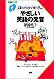 やさしい英語の発音 やさしい英語の発音―CDとイラストで楽しく学ぶ (CDブック) posted with カエレバ 原岡 笙子 語研 1998-07-01 Amazon 楽天市場 発音のコツがイメージできる楽しいイラストを満載、通じる発音がやさしく身につく教材です。発音の素材はバラエティ豊かな単語や使える表現ばかり。難しい専門用語を避け、できるだけやさしくわかりやすい言葉で解説しています。英語をやり直したい方、これから英語をはじめる方に最適です。 定価(税込み): ¥2,052 難易度: 易~標準 ジャンル: 参考書 おすすめ度: ☆☆☆★★ リンク: やさしい英語の発音―CDとイラストで楽しく学ぶ (CDブック) 使いやすさ 9 間違えやすい発音を繰り返し練習できる。目次を見て辞書のような使い方も可。 内容の良さ 8 発音の本としてよくまとめられている。 受験に役立つ 7 発音・リスニングが苦手な人には効果あり。 見やすさ 7 普通に見やすい。 総合評価 7 リスニングが弱い人や暗記で発音が攻略できない人向け。 高1 高2 高3 センター 私大 難関大 ◎ ◎ ◎ ◎ ○…