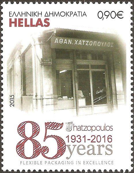 Francobollo: Hatzopoulos flexible packaging (Grecia) (Cartelli aziendali, loghi e prodotti che hanno fatto la stor) Mi:GR 2872