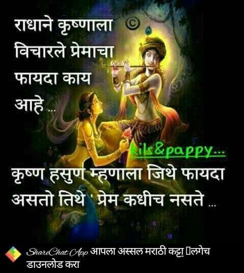 223 Best Marathi Images On Pinterest
