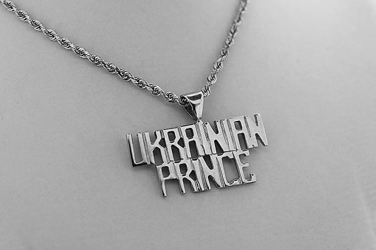"""This stylish .925 sterling silver pendant featuring the words: """"Ukrainian Prince"""" makes a great gift for any Ukrainian man in your life."""