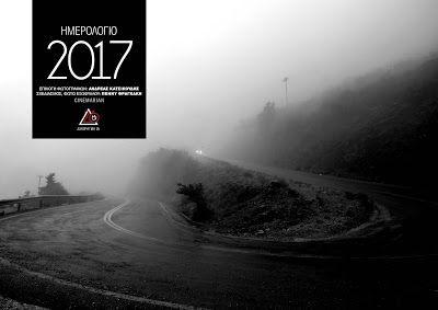 skepseis & photos: ΗΜΕΡΟΛΟΓΙΟ 2017