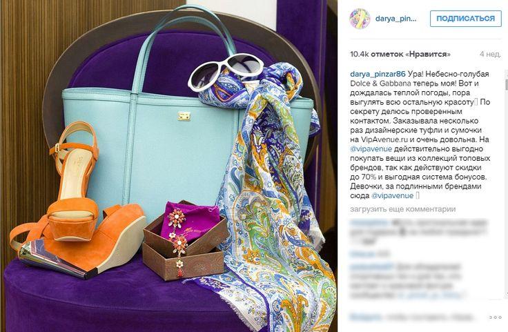 Обворожительная Дарья Пынзарь для создания летнего образа выбрала на vipavenue.ru яркие аксессуары от Dolce & Gabbana, Greymer и Etro.