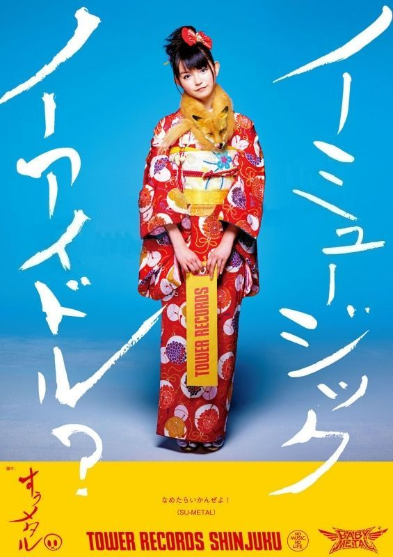 SUMETAL Suzuka Nakamoto BABYMETAL