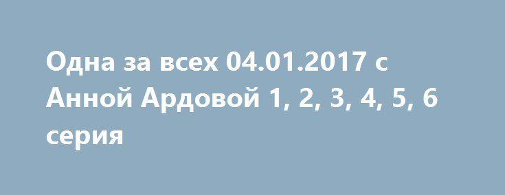 Одна за всех 04.01.2017 с Анной Ардовой 1, 2, 3, 4, 5, 6 серия http://kinofak.net/publ/komedii/odna_za_vsekh_04_01_2017_s_annoj_ardovoj_1_2_3_4_5_6_serija/7-1-0-4863  Сегодня женщина должна знать, как отыгрывать одной за всех, поэтому героиня скетч-шоу непрерывно справляется с таким перевоплощением не первый раз, что особенно тешит зрителя. Отдуваться вместо других, радоваться, не отдаваться унынию, утверждая позитив через юмор – это мастерство с вершины опыта женщины, ведь она готова…