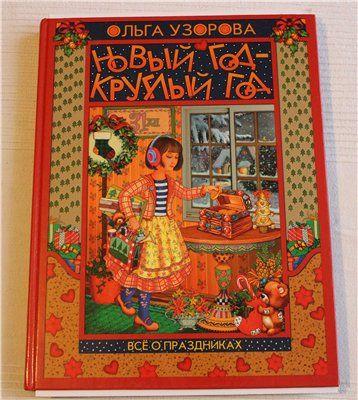 Детское чтение за ноябрь-декабрь 2014 - cofe-i-chokolat