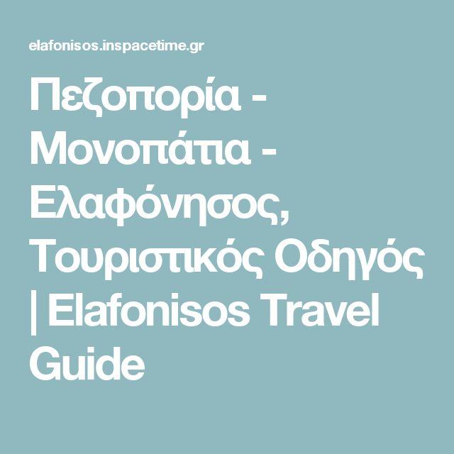 Πεζοπορία - Μονοπάτια - Ελαφόνησος, Τουριστικός Οδηγός   Elafonisos Travel Guide