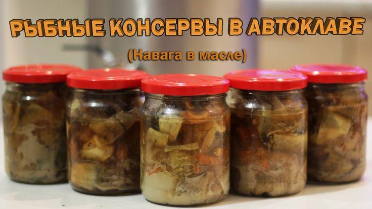 Рыбные консервы в автоклаве Hanhi - YouTube