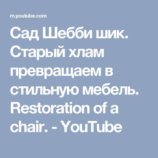 Сад Шебби шик. Старый хлам превращаем в стильную мебель. Restoration of a chair. - YouTube