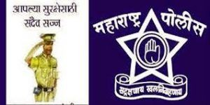 Maharashtra Police Recruitment 2017, latest mahapolice Constable Vacancy Online application form at www.mahapolice.gov.in. Check mahapolice bharti details.