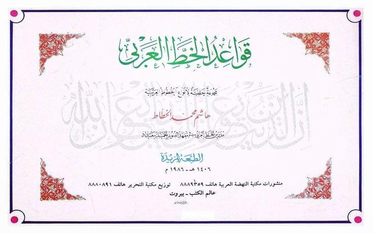 قواعد الخط العربي