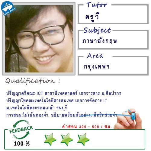 ครูวี ( ID : 10396 ) สอนภาษาอังกฤษ - Management Information System (MIS) เขตทุ่งครุ