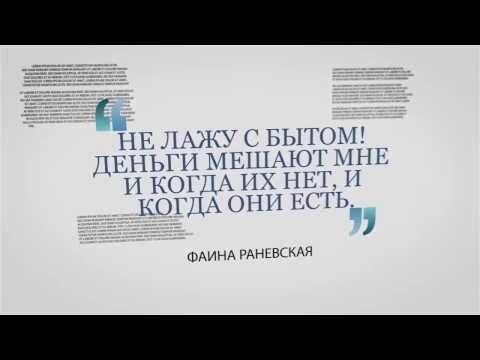 ▶ Фаина Раневская - цитаты, фразы, афоризмы - YouTube