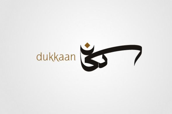 17 Best Images About Amazing Arabic Logo Designs On