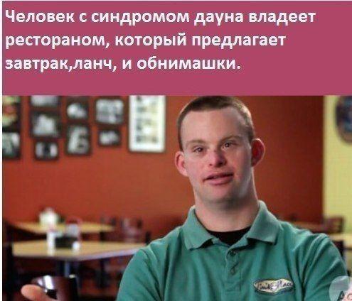 Человек с синдром Дауна владеет рестораном