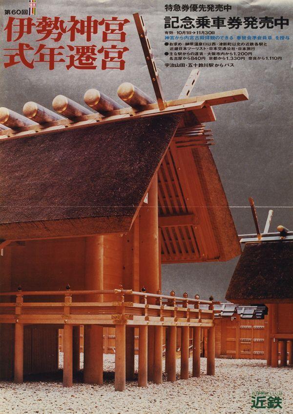 近鉄|業務告知(伊勢神宮 式年遷宮)1973年/昭和48年