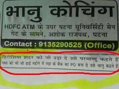Bhanumati ka bhopada!!!