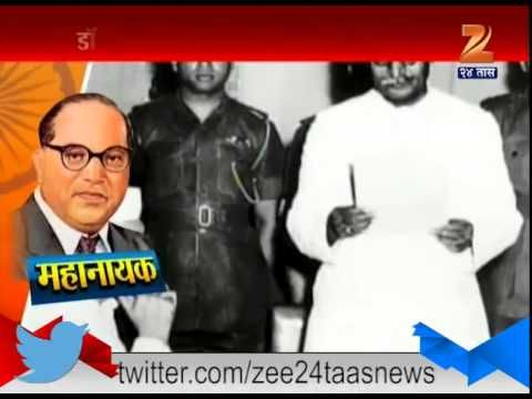 ▶ Zee 24 Taas Special On Dr Babasaheb Ambedkar 14th April 2015 - YouTube