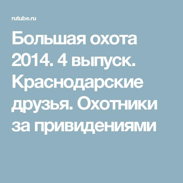 Большая охота 2014. 4 выпуск.  Краснодарские друзья. Охотники за привидениями