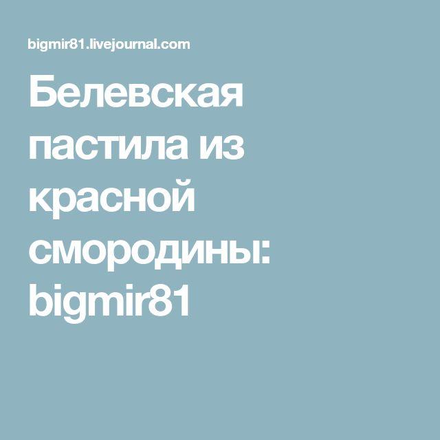 Белевская пастила из красной смородины: bigmir81