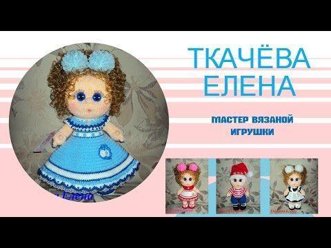 Вязание куклы, мастер-класс. Седьмой урок. Голова - YouTube