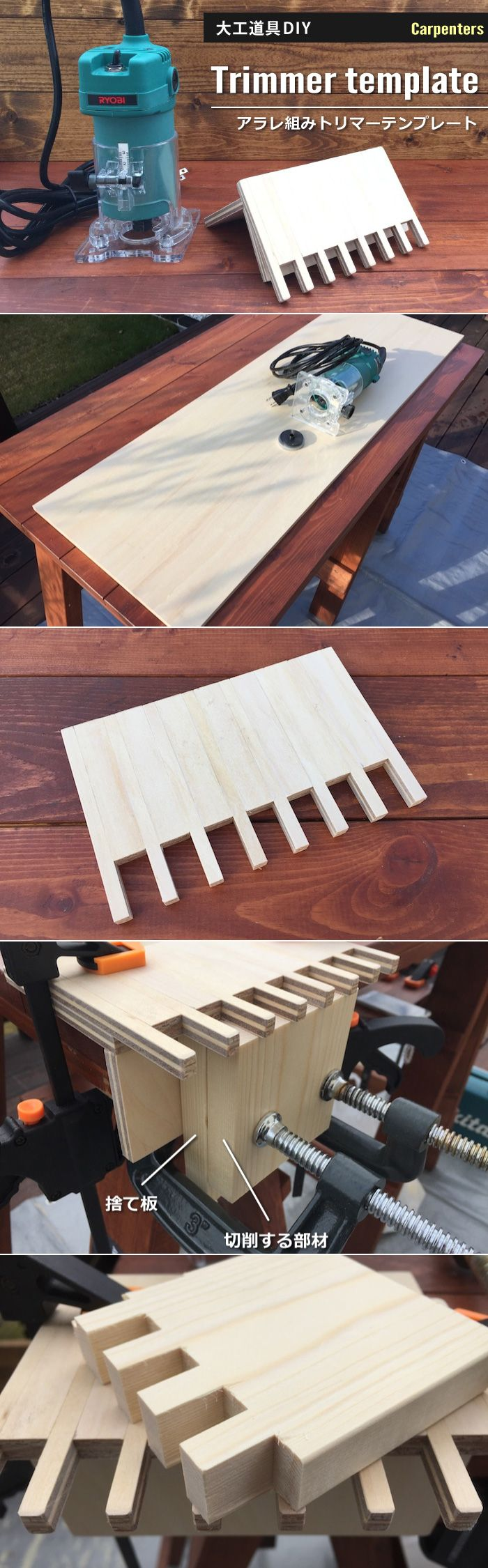 アラレ組み用のトリマーテンプレートです。木箱の木組みなどで用いられるアラレ組みを、オリジナルテンプレートで楽しみたいと思い製作しました。#DIY #日曜大工 #自作 #大工道具 #トリマー #テンプレート