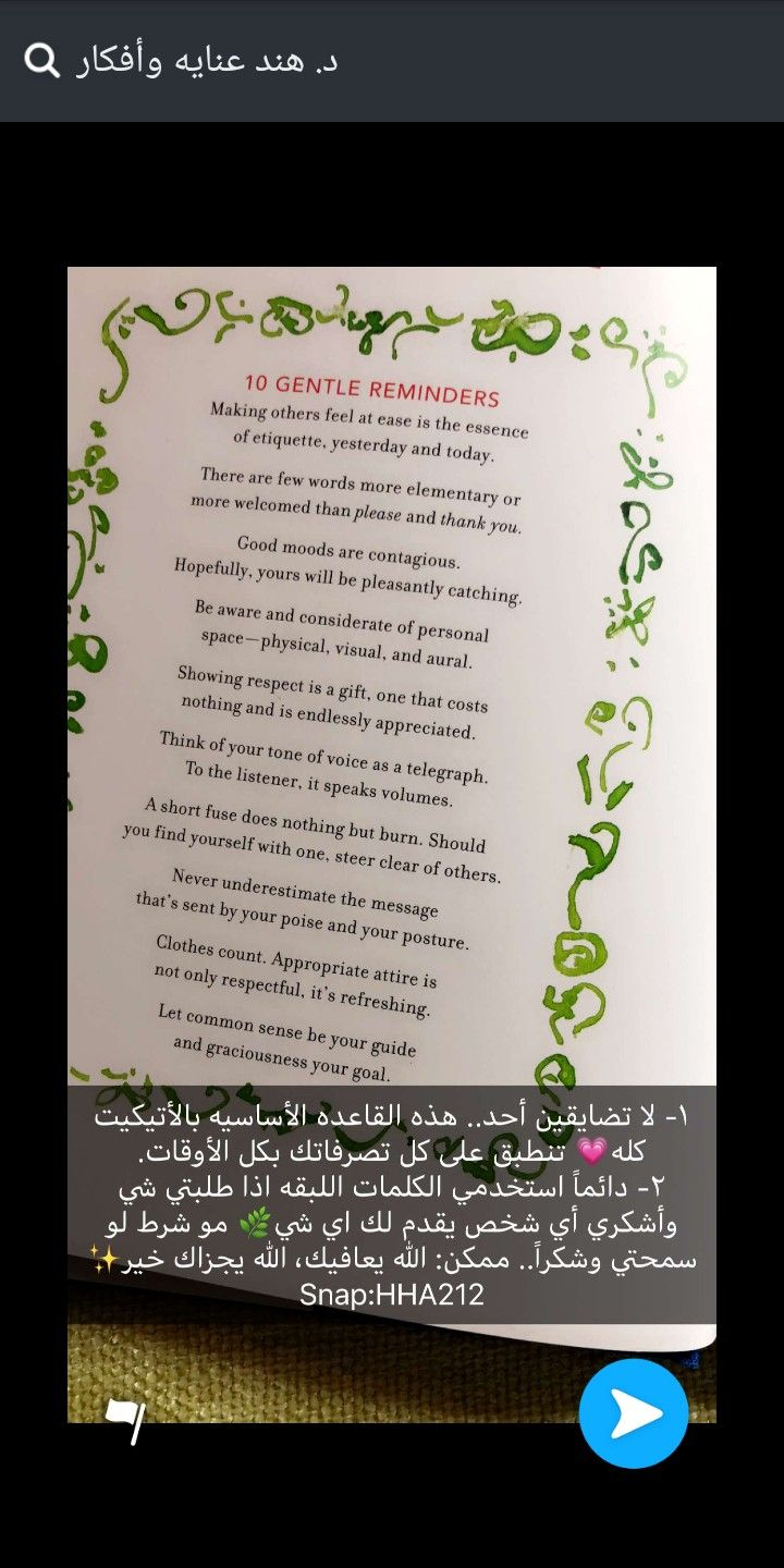 Pin By Aisha On Dr Hind Yesterday And Today Good Mood Book Lovers
