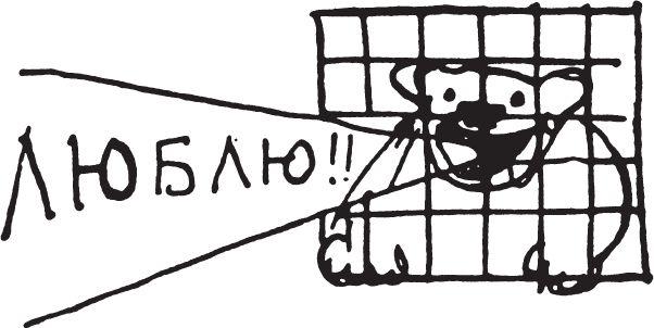 Рисунок из письма Маяковского к Лиле Брик с указанной датой «19 февраля 1923 года» и обратным адресом «Москва, Редингская тюрьма»