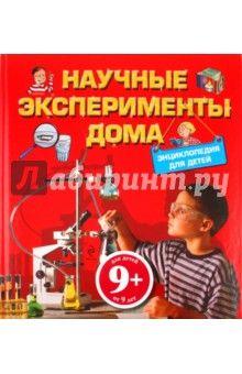 Научные эксперименты дома. Энциклопедия для детей обложка книги
