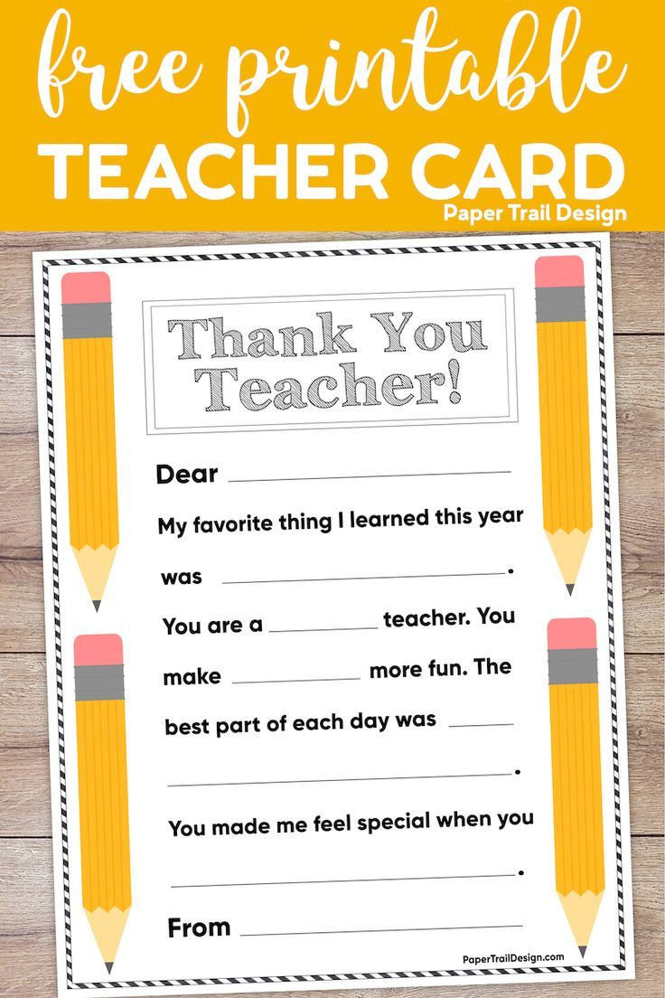 Free Printable Thank You Card Teacher Paper Trail Design Free Teacher Appreciation Printables Teacher Appreciation Cards Teacher Appreciation Printables