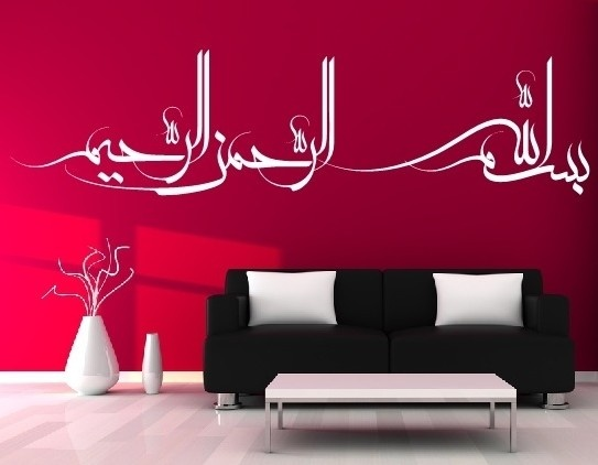 Bismillahirrahmannirahim islamic decal also ideal for a gift Please browse our www.sultanahscloset.com