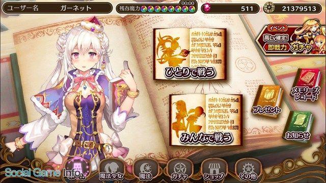 藤商事とエディア、新作アプリ『マギアコネクト』iOS版をリリース…最大4人によるマルチプレイが楽しるリアルタイムRPG | Social Game Info