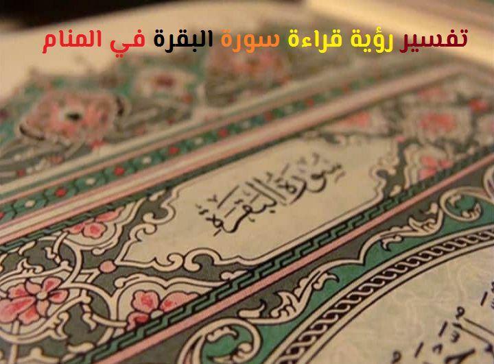 تفسير رؤية قراءة سورة البقرة في المنام لابن سيرين موقع مصري Dollar Personalized Items Us Dollars