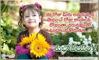 Our site is the collection of  Best telugu Quotes, inspirational Quotes, Good morning quotes in telugu, Good night quotes in telugu english hindi, Good evening messages sms quotes wallpapers, Friendship quotes, Love quotes,SMS whatsapp messages, Heart touching quotes, famous  Life Quotes, top Motivational Quotes, nice Success Quotes, Victory Quotes, Love Quotes, Love Failure Quotes.