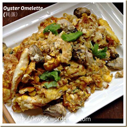 Oyster Omelette (耗蛋,耗煎)
